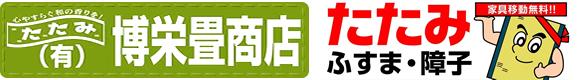 久留米 畳 | 博栄畳商店 公式ホームページ official website